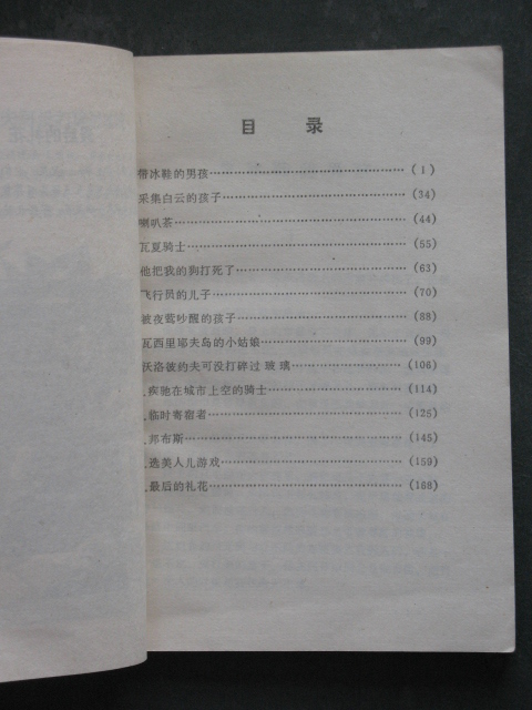 雅科夫列夫.北京日报1988年版)-布衣