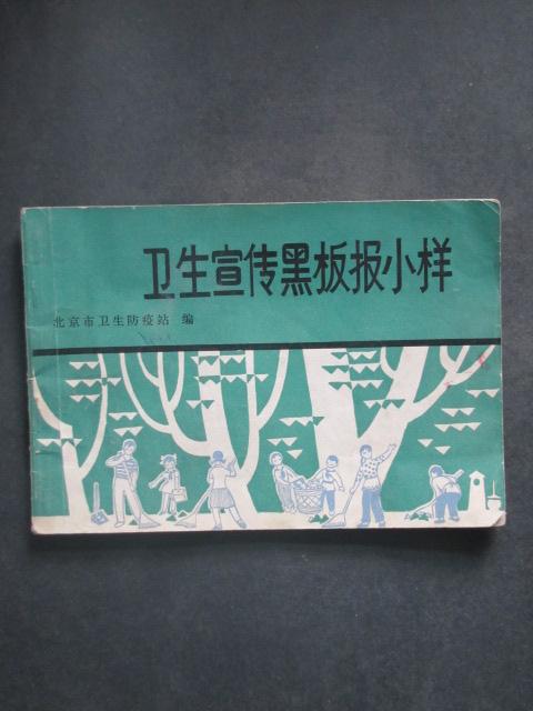北京市卫生防疫站_