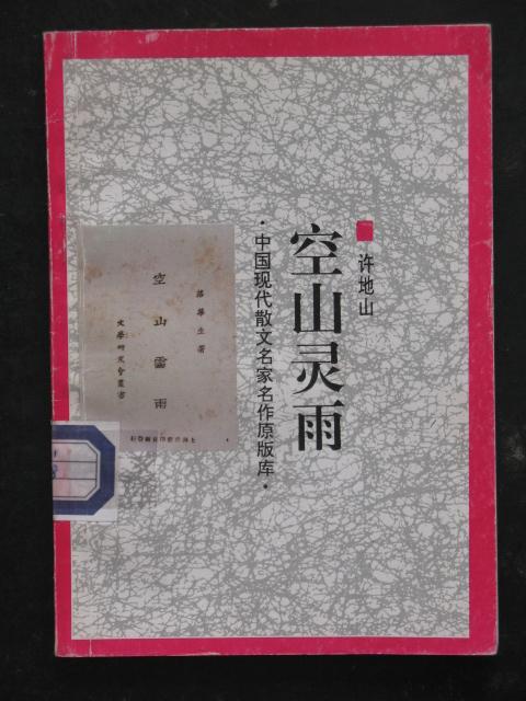 中国现代散文名家名作原版库.空山灵雨(许地山.中国文联1998年版)-布衣书局