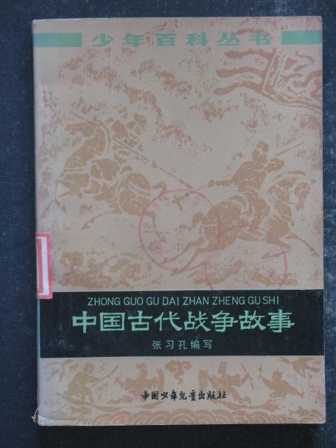 主题:中国古代战争故事(张习孔.中国少年儿童1978年版)